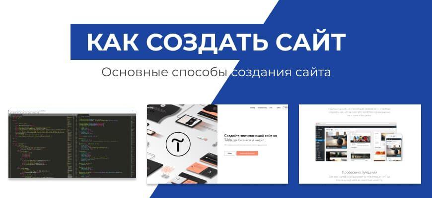 Сделать свой сайт с партнеркой изображение ссылки на сайт